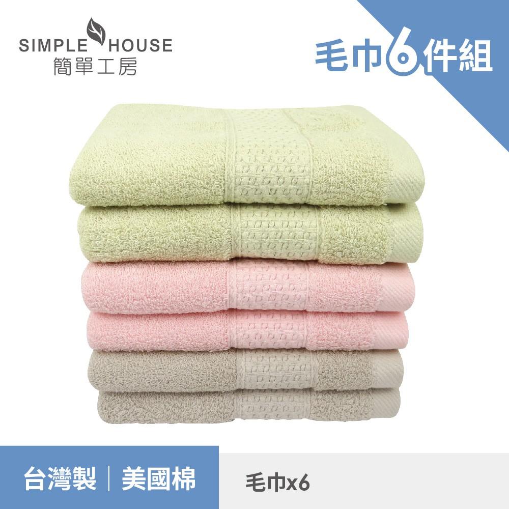 【簡單工房】美國棉毛巾6入組 [34x76cm 台灣製] 原價$714