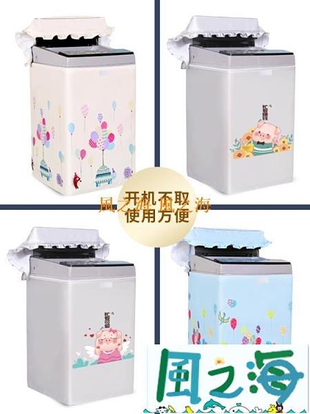 洗衣機罩小天鵝海爾松下美的洗衣機罩防水防曬套波輪上開全自動通用防塵罩【風之海】