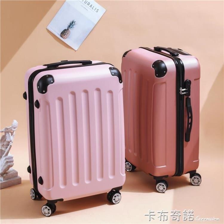 拉桿箱24旅行密碼皮箱子萬向輪20寸小型學生男網紅潮時尚行李箱女 卡布奇諾