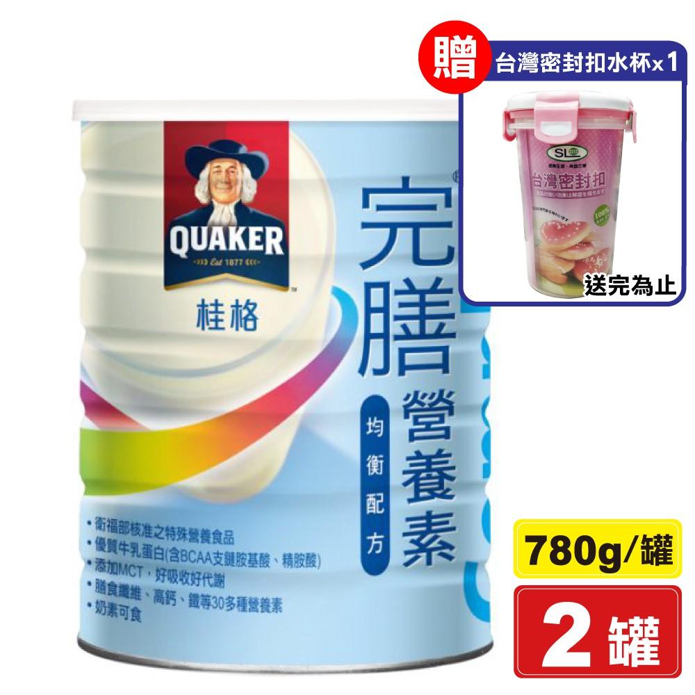 桂格 完膳營養素均衡配方 780gX2罐 (實體店面公司貨) 專品藥局【2018449】