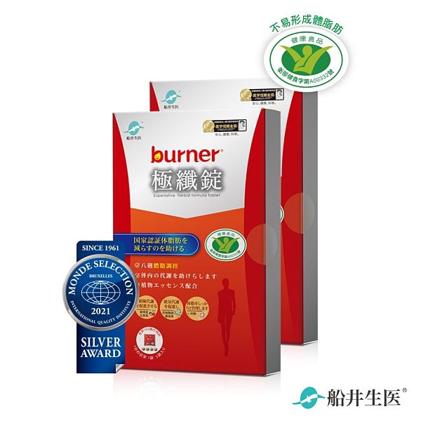 【船井】burner倍熱 健字號極纖錠16顆x2盒