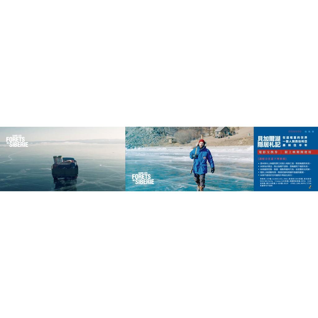 貝加爾湖隱居札記單人樂活體驗預售票230元