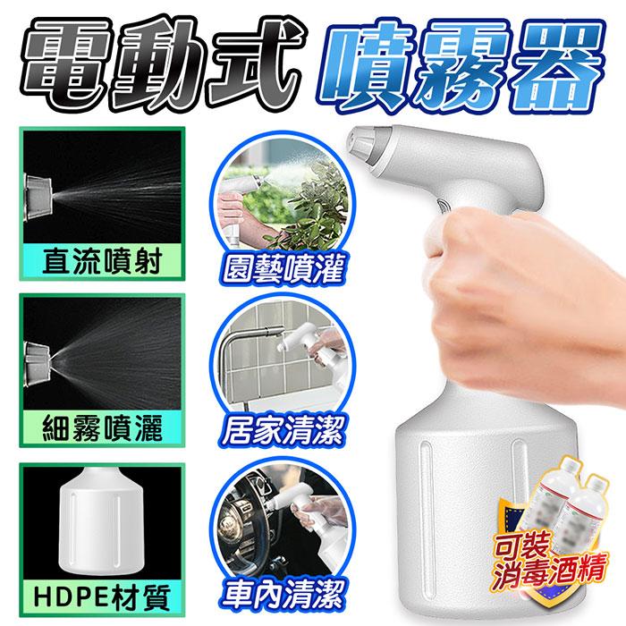 【1折】多功能電動噴霧器P900(內建電USB充電款)
