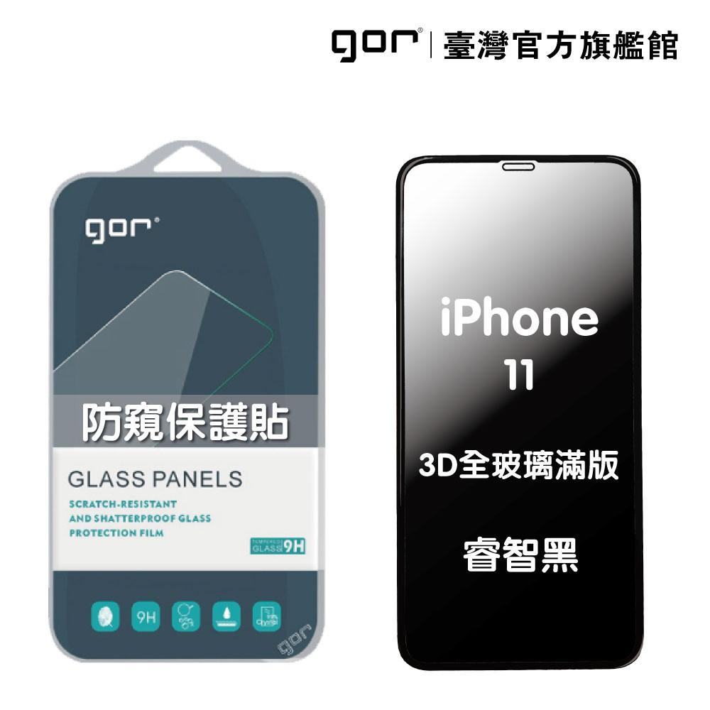 【GOR保護貼】 Apple iPhone 11 防偷窺保護貼 3D滿版鋼化玻璃保護貼 180°防窺