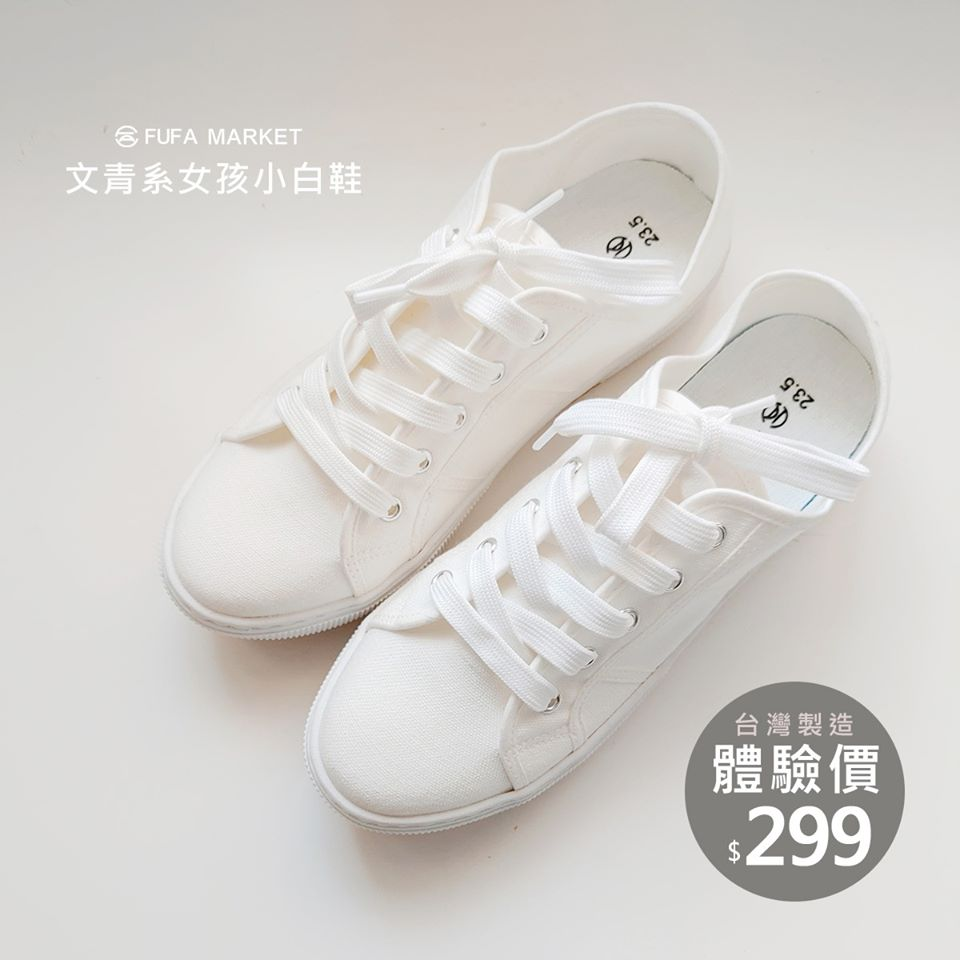 經典文青風小白鞋-白  8021H