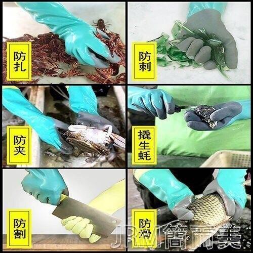 防咬手套水產洗碗手套勞保捕魚抓螃蟹龍蝦耐磨防水防刺割防咬耐酸 JRM簡而美