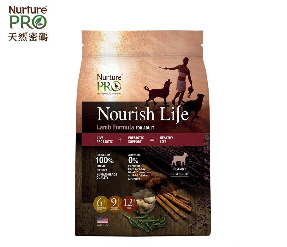 Nurture PRO 天然密碼 天然犬糧 狗糧 狗飼料 益生菌 腸胃敏感5.7kg-超取限一包
