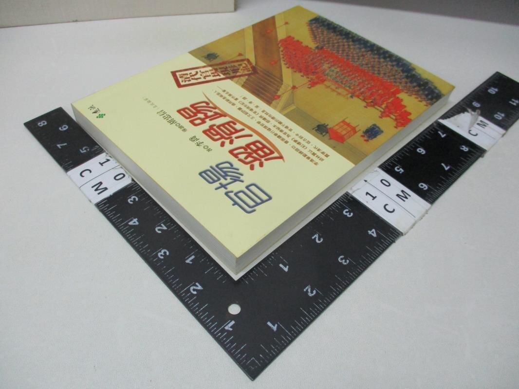 【書寶二手書T1/歷史_C1F】官場溜滑踢_李喬