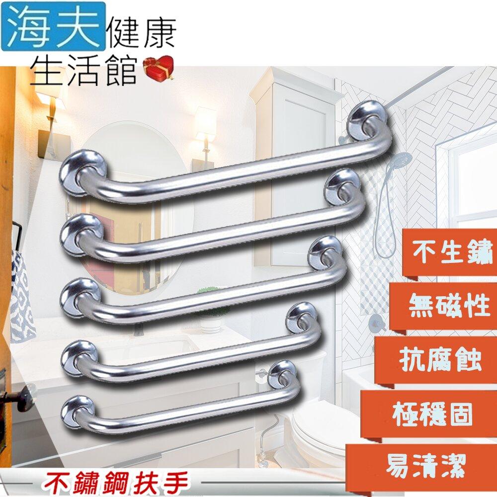 海夫健康生活館 裕華 不鏽鋼系列 光滑亮面 C型扶手 60cm(C-60)