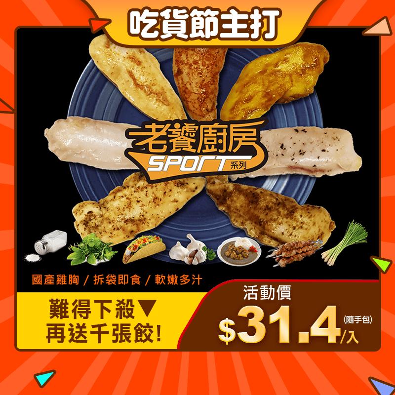 【老饕廚房】水嫩舒肥雞胸即食隨手包 100g 170g 雞肉 輕食