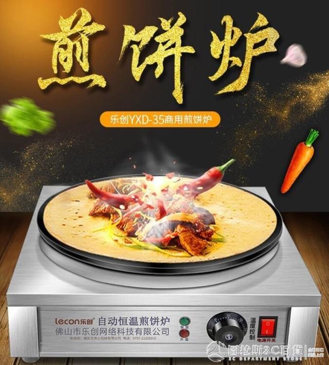 樂創煎餅機爐電餅鐺商用班戟爐雜糧煎餅鏊子鍋擺攤攤餅煎餅果子機