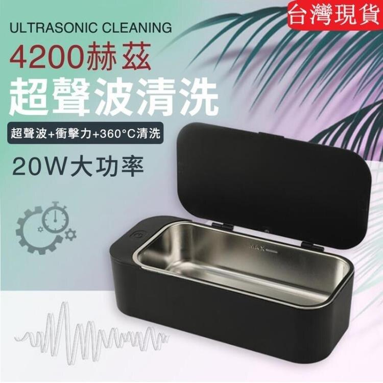 【台灣現貨】超聲波眼鏡清洗機 小型便捷清洗盒 珠寶首飾手表清洗器 家用眼鏡清洗盒