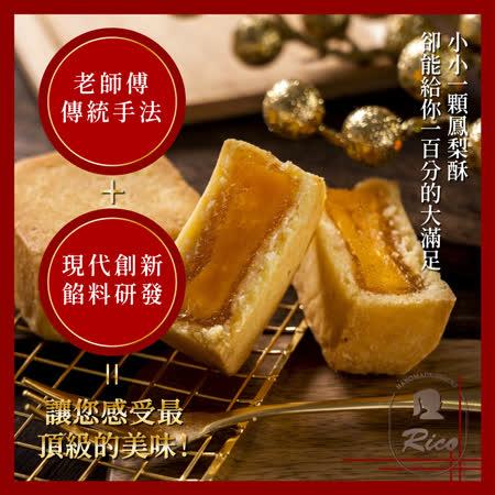 【RICO】黃金流心鳳梨酥禮盒40gx8入/盒(附提袋)