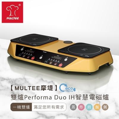 618居家防疫↘MULTEE摩堤 雙爐Performa Duo IH節能智慧電磁爐_星光黃 (雙享爐 雙口爐/星光旗艦機)