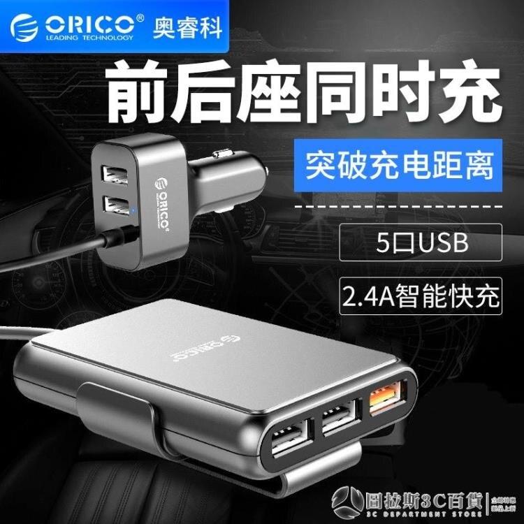 Orico車載充電器USB手機快充車充多功能 一拖三汽車充后座延長5口