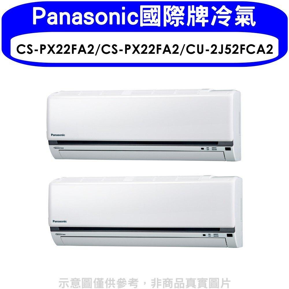 國際牌【CS-PX22FA2/CS-PX22FA2/CU-2J52FCA2】變頻3坪/3坪1對2分離式冷氣 優質家電