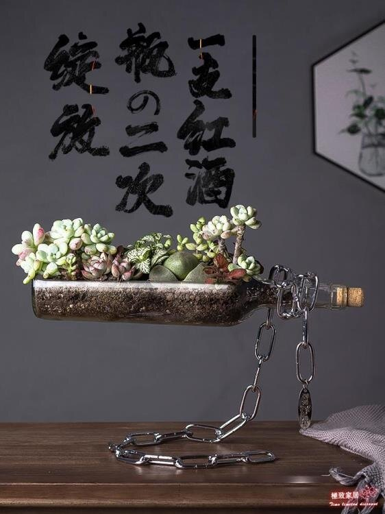 新品上市 擺件飾品 懸浮盆栽家居擺設裝飾酒柜酒瓶北歐現代簡約創意個性多肉花盆【快速出貨】