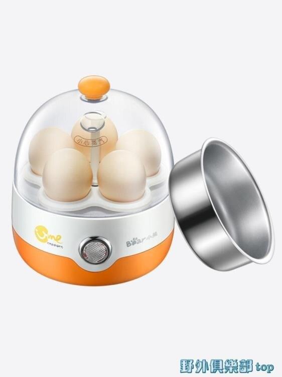 煮蛋器 小熊煮蛋器家用迷你蒸蛋器小型雞蛋羹機不銹鋼多功能自動斷電蛋羹 快速出貨