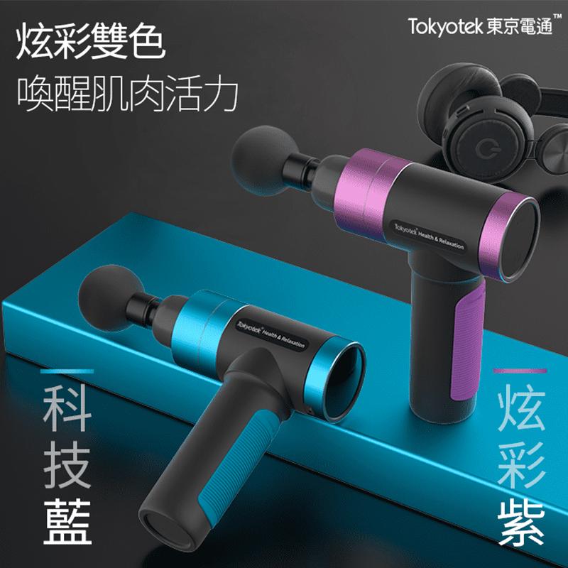 東京電通液晶觸控按摩槍