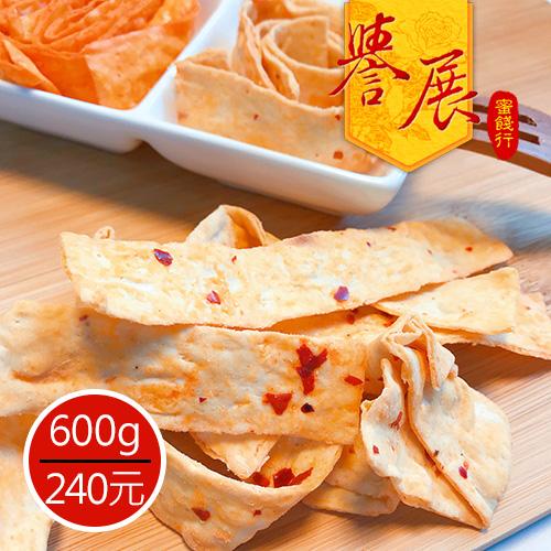 【譽展蜜餞】麻辣鮭魚片 600g/240元