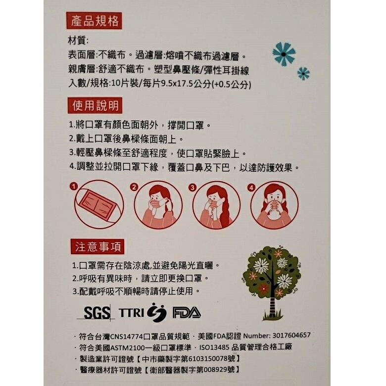 水舞 創意花色成人平面醫療口罩-10入/盒(月與楓葉) [大買家]