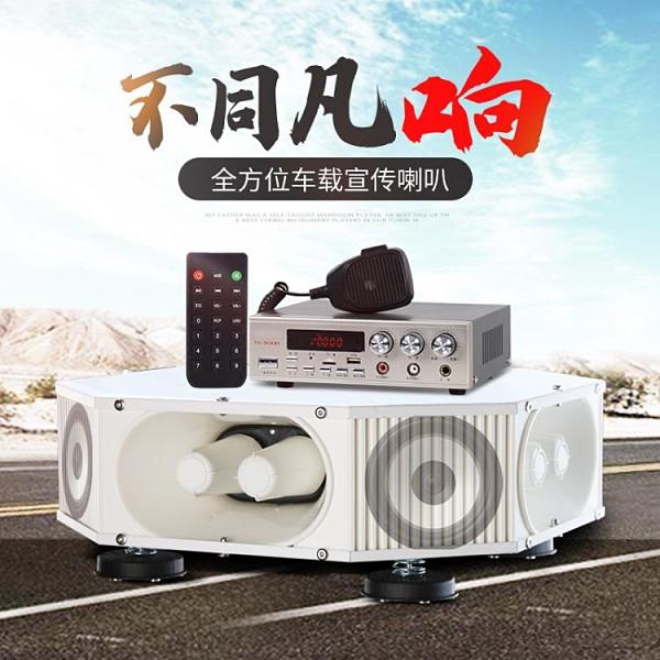 12V24V大功率車載擴音器高音四方宣傳喇叭車頂廣告音響喊話揚聲器