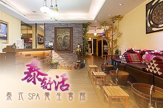 【台北】泰舒活泰式SPA養生會館 #GOMAJI吃喝玩樂券#電子票券#按摩