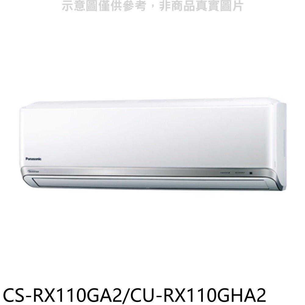 《全省含標準安裝》國際牌【CS-RX110GA2/CU-RX110GHA2】變頻冷暖分離式冷氣18坪
