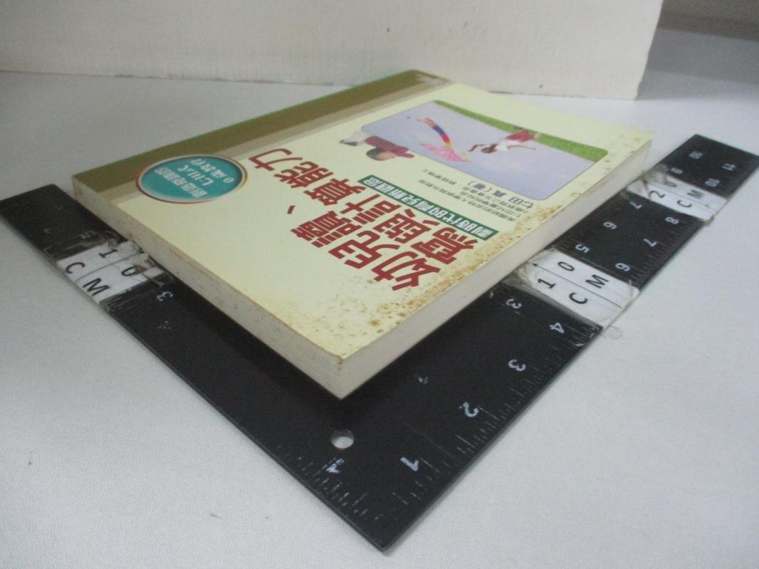 【書寶二手書T1/家庭_CZT】幼兒讀、寫與計算能力_七田 真