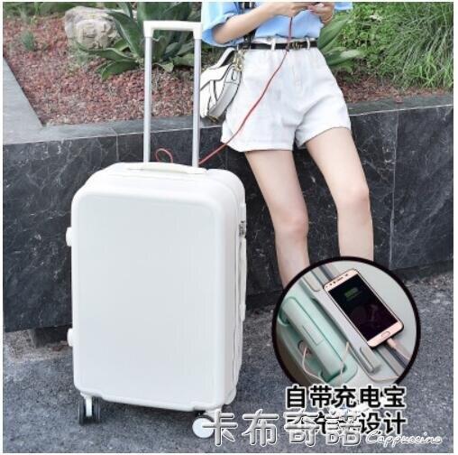 拉桿箱24旅行密碼皮箱子旅行箱20寸小型學生男網紅女潮行李箱ins 卡布奇諾