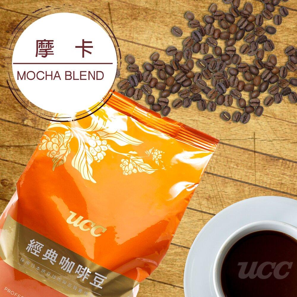 [日本UCC] 摩卡 MOCHA BLEND 450g 香醇研磨咖啡豆~ 限時加碼送耳掛濾紙10入