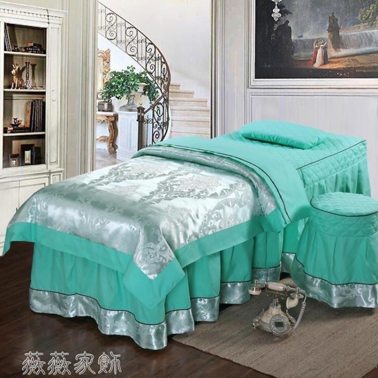 美容床罩 美容床罩四件套北歐風簡約美容院按摩高檔小奢華帶洞床套定做 薇薇MKS