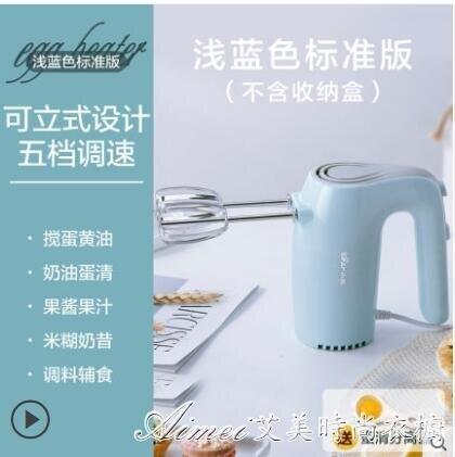 小熊打蛋器電動家用烘焙小型電動奶油打發器蛋糕攪拌器自動打蛋機220v快速出貨 薇格嚴選