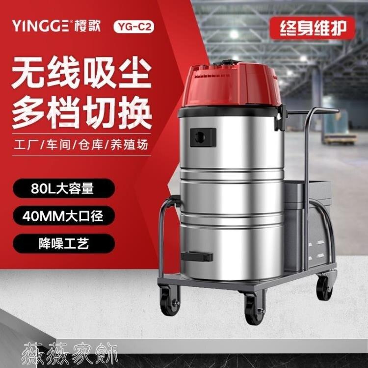 吸塵器 櫻歌C2電瓶式工業吸塵器大功率工廠車間商用粉塵碎石吸塵機 薇薇MKS
