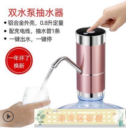 雙泵桶裝水抽水器飲水機電動礦泉純凈水桶出水器自動上水吸壓水器