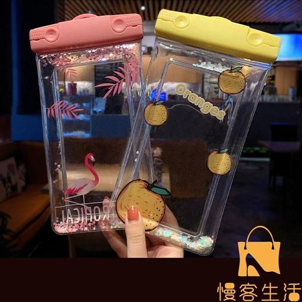 手機防水袋可觸屏密封潛水包游泳裝備神器騎手手機套【慢客生活】
