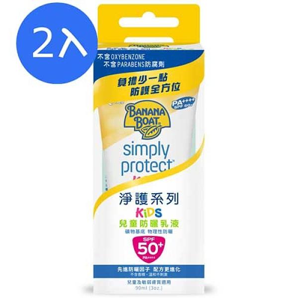 【2入】香蕉船 淨護系列 兒童防曬乳液SPF50+ PA+++ 90ml