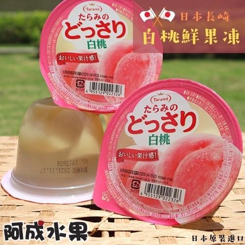 【阿成水果】日本長崎白桃鮮果凍 (230g×6個入/盒)