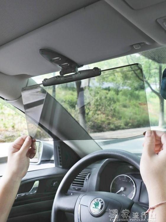 防眩鏡汽車前檔車內車子強光防炫目遮陽板防遠光遮光擋板護目鏡【省錢大作戰 全館85折】