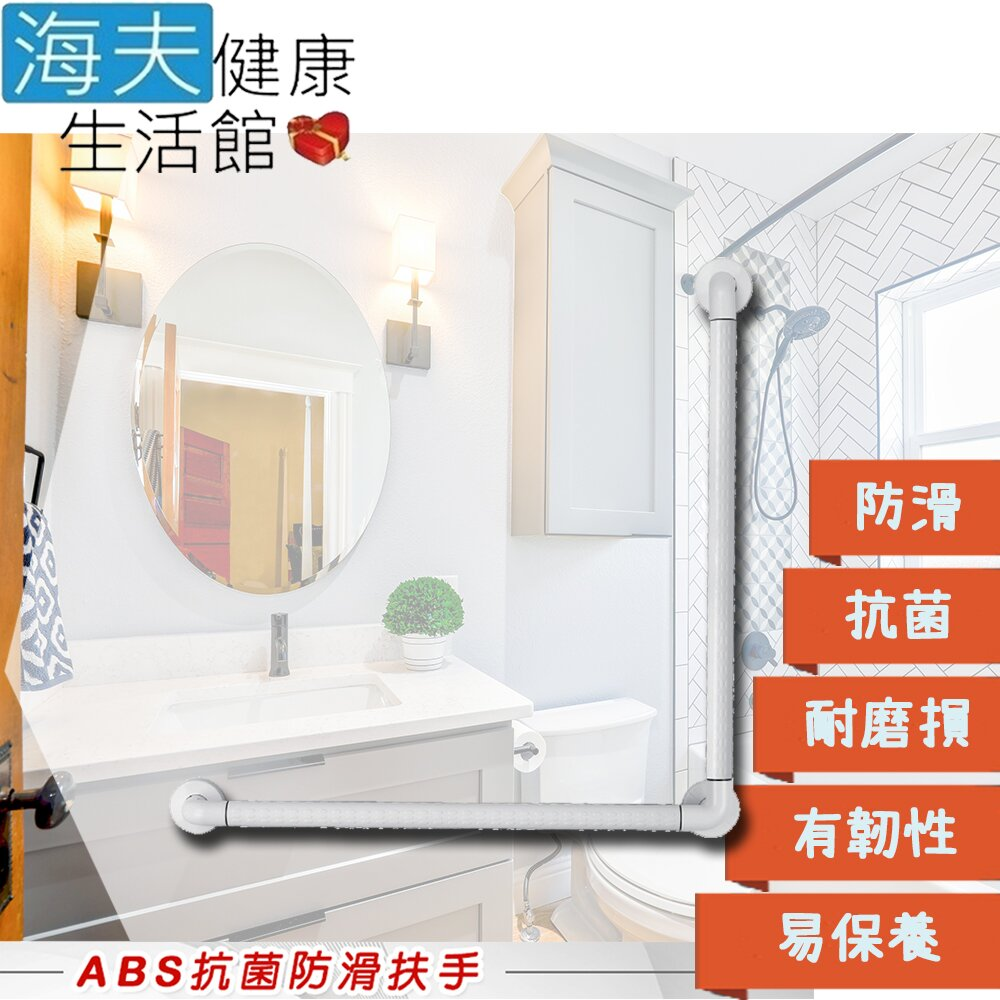 海夫健康生活館 裕華 ABS抗菌系列 L型 馬桶 抗菌扶手 40x40cm(T-050B)