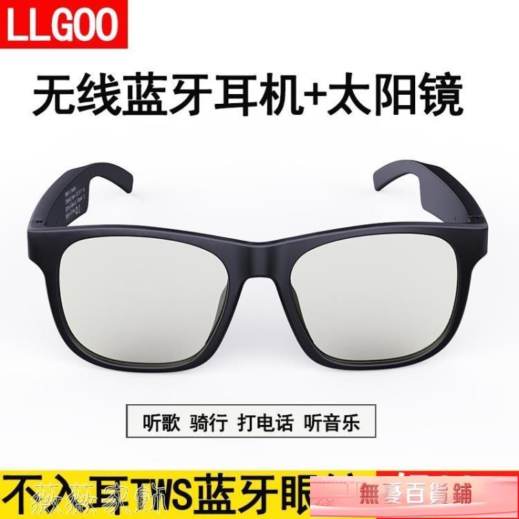 藍芽眼鏡 LLGOO智慧藍牙眼鏡音頻耳機TWS真無線偏光太陽墨鏡男潮女聽音樂