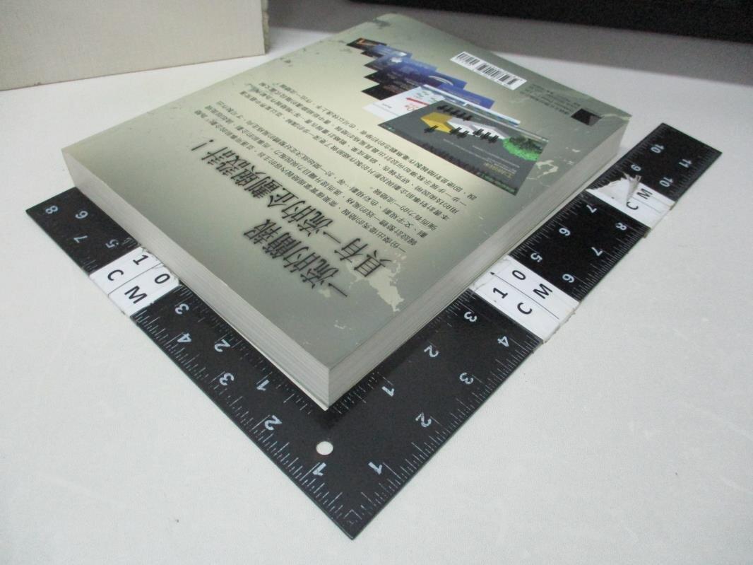 【書寶二手書T1/電腦_EXA】一流簡報就是這樣做-PowerPoint企劃設計大全_PPTKOREA