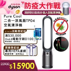 送HEPA濾網+登記送電動牙刷★Dyson戴森 Pure Cool二合一涼風扇智慧空氣清淨機TP04(黑鋼色)-庫