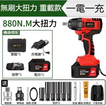 現貨 電動扳手鋰電充電扳手 大扭力電動板手 電動工具 扭力扳手 充電強力套筒風炮