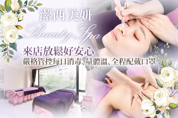 【高雄】潔西美妍SPA #GOMAJI吃喝玩樂券#電子票券#美體護膚