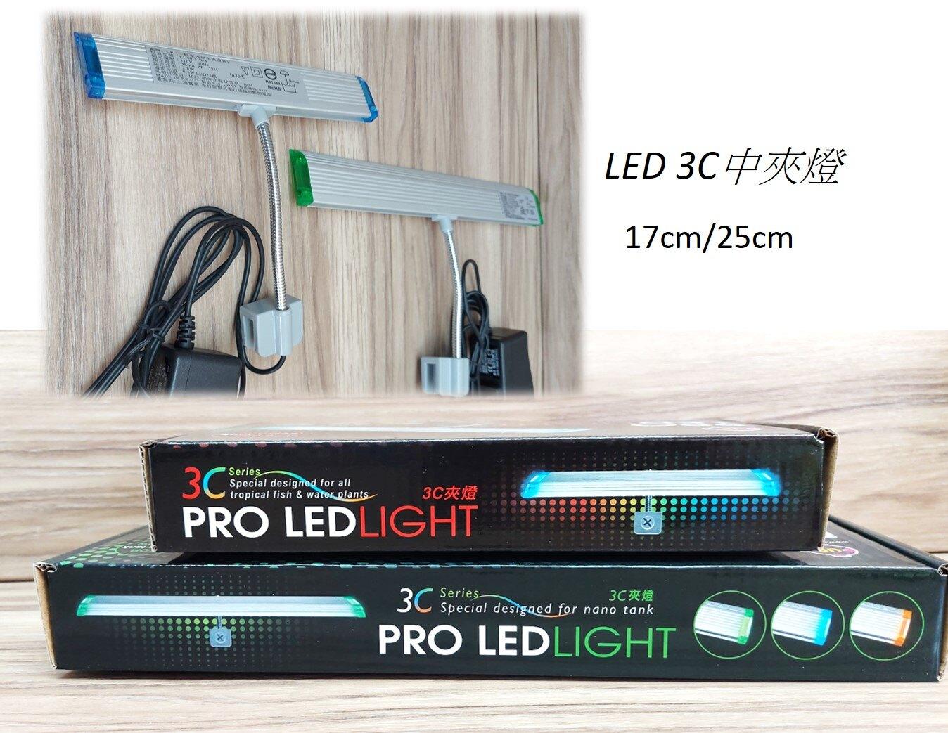 雅柏 UP 【LED 中夾燈】3C 夾燈 17/25公分 超薄型 水草燈 增艷燈 白燈 魚缸夾燈 水族LED燈