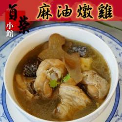 貞榮小館FM麻油燉雞(450g/包)