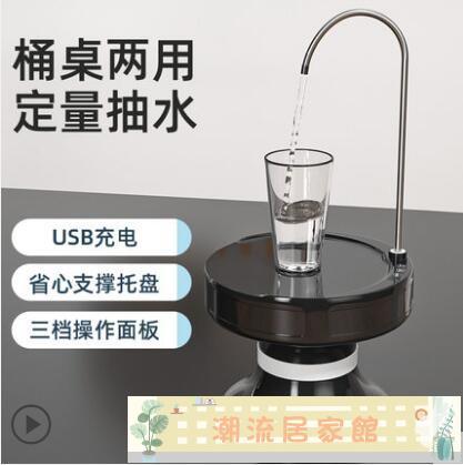 天喜桶裝水抽水器家用電動吸水出水壓水器大桶純凈水礦泉水飲水機