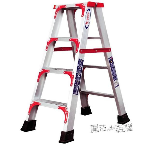 鋁合金人字梯家用摺疊加厚2米合梯叉梯登高工程雙梯樓梯室內梯子 ATF 618促銷