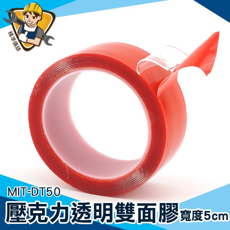 紅膜雙面膠 透明膠帶 無殘膠 新型壓克力膠 MIT-DT50 強力膠帶 雙面無痕膠帶